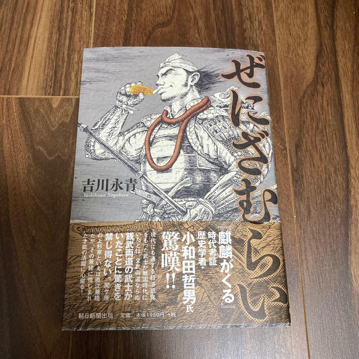 小説 ぜにざむらい/吉川永青