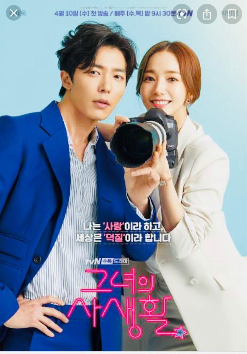 韓国ドラマ 彼女の私生活 ブルーレイ