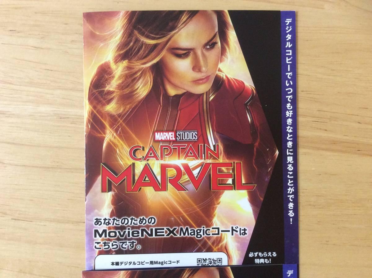 新品☆キャプテン・マーベル MovieNEX Magicコード (デジタルコピー)マジックコード_画像1