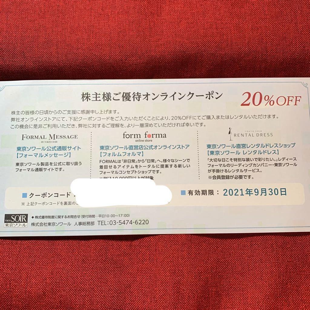 東京ソワール株主優待 公式オンラインショップ20%割引券1枚20210930 番号通知可_画像1