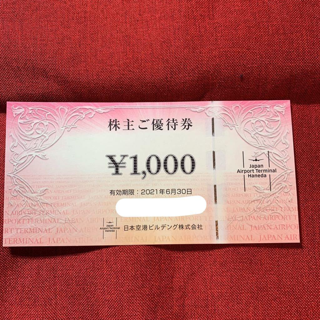 送料無料日本空港ビルデング株主優待 株主ご優待券1000円×1枚 20220630 _画像1