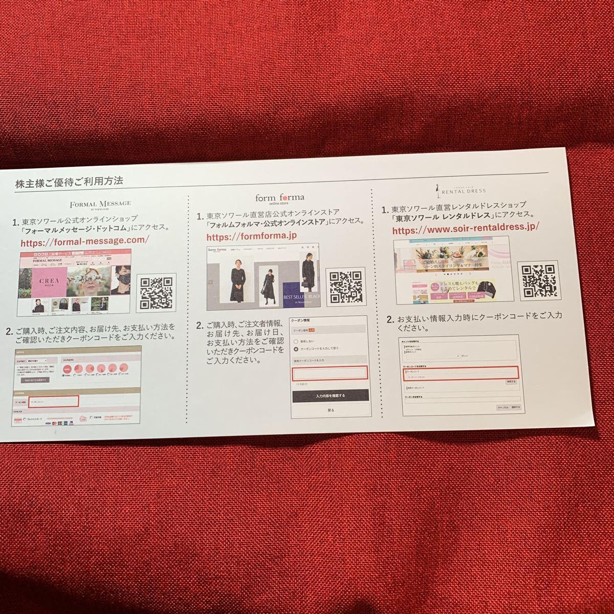 東京ソワール株主優待 公式オンラインショップ20%割引券1枚20210930 番号通知可_画像2