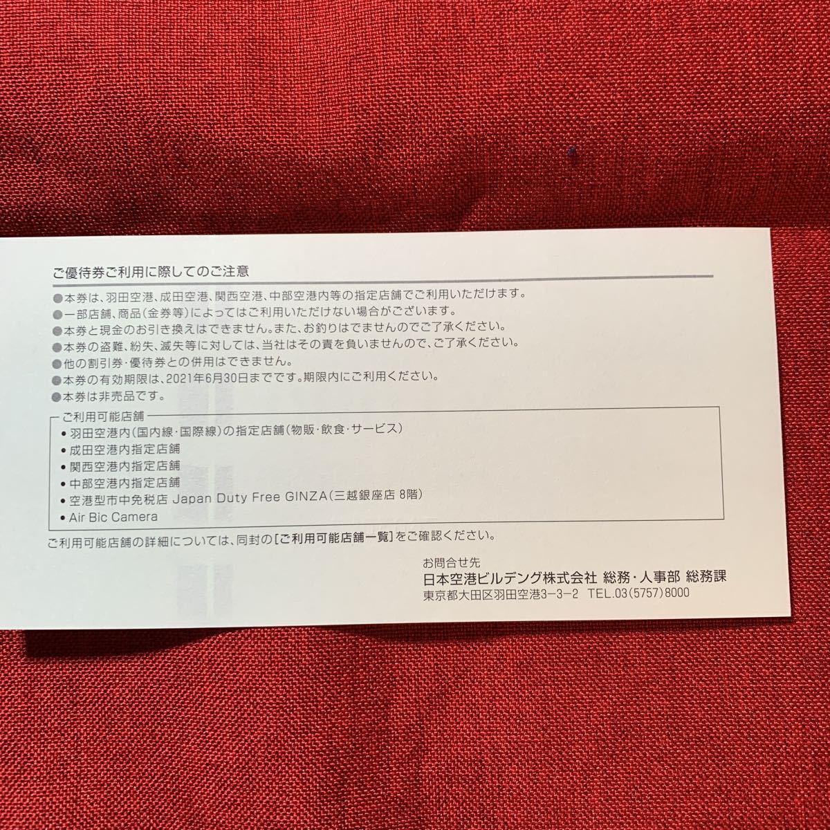 送料無料日本空港ビルデング株主優待 株主ご優待券1000円×1枚 20220630 _画像2