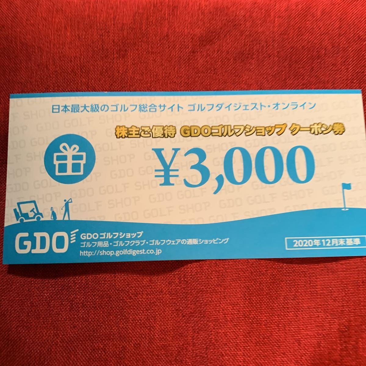 GDOゴルフダイジェストオンライン株主優待 GDOゴルフショップクーポン券3000円×1枚 20210630 番号通知可_画像1