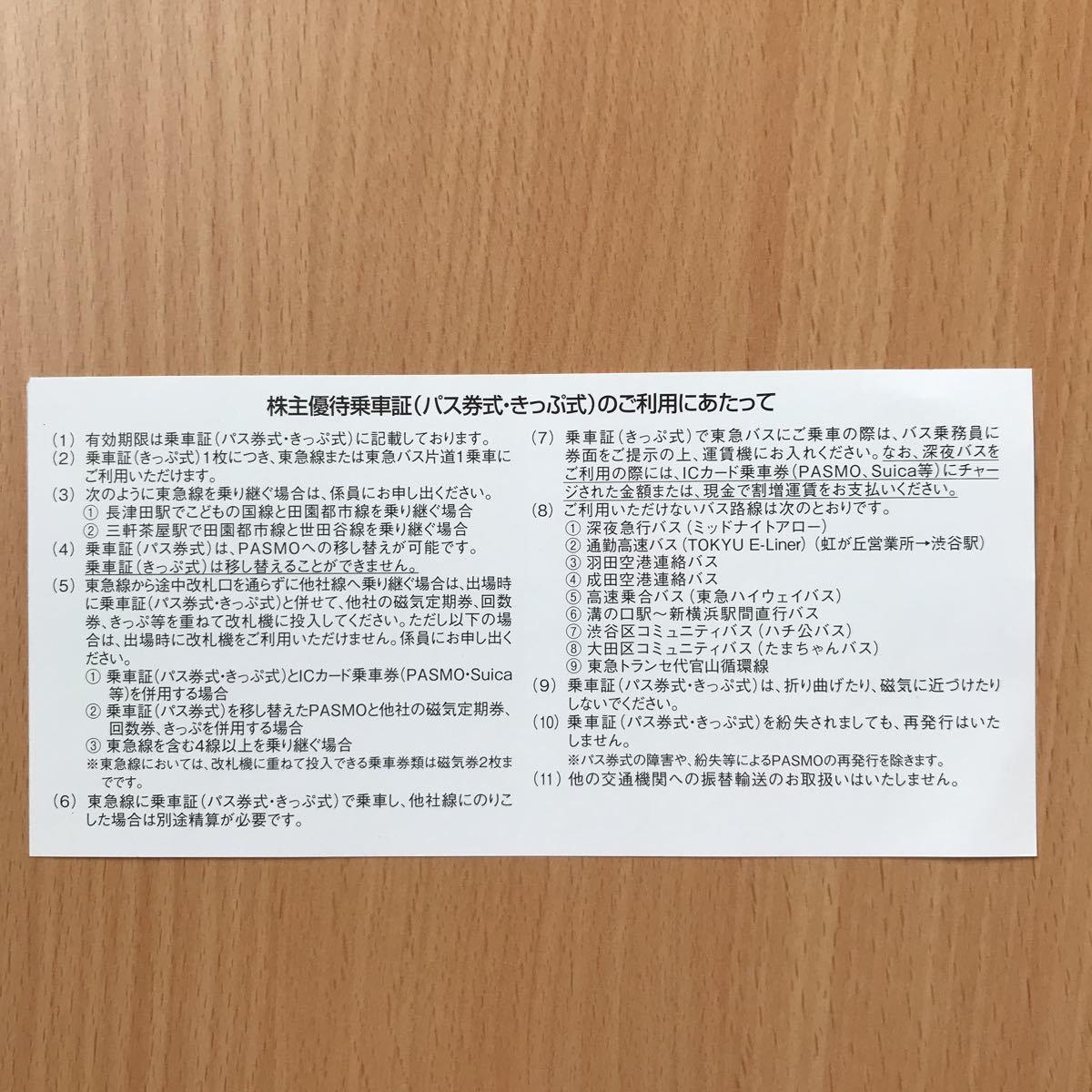 東急電鉄★株主優待乗車証 乗車券 2枚 ※有効期限 2021年5月31日_画像3
