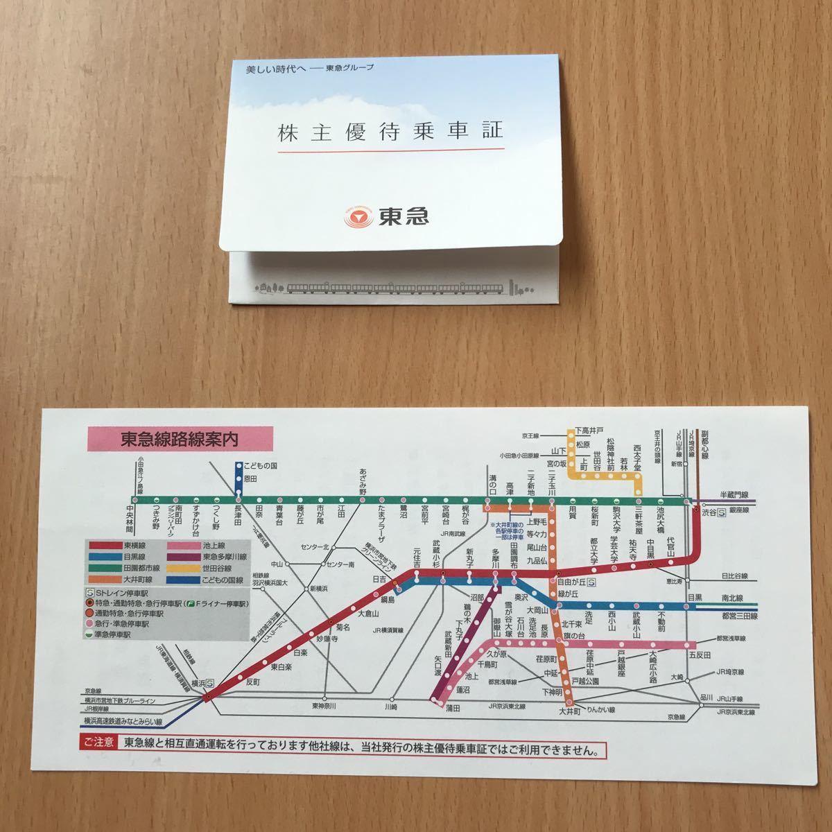 東急電鉄★株主優待乗車証 乗車券 2枚 ※有効期限 2021年5月31日_画像2