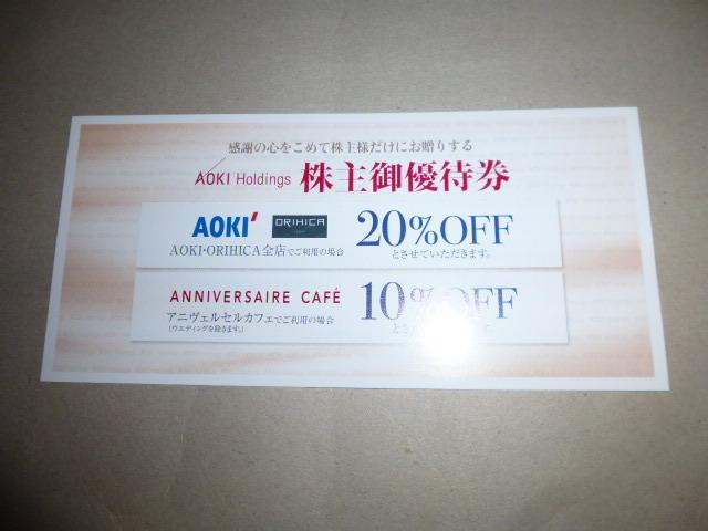 【AOKIホールディングス】株主御優待券 20%OFF券【送料込み】有効期限2021.6.30_画像1