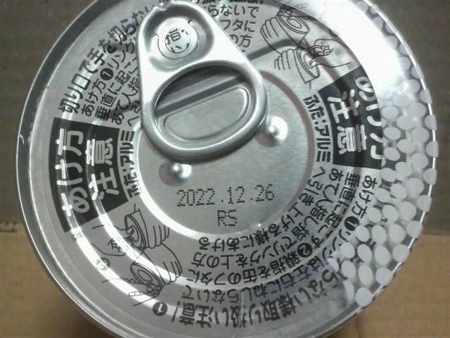 【送料無料】★ホテイ しっとりツナコーン《6缶セット》まぐろとコーン ツナ缶 サラダ サンドイッチに!_画像4