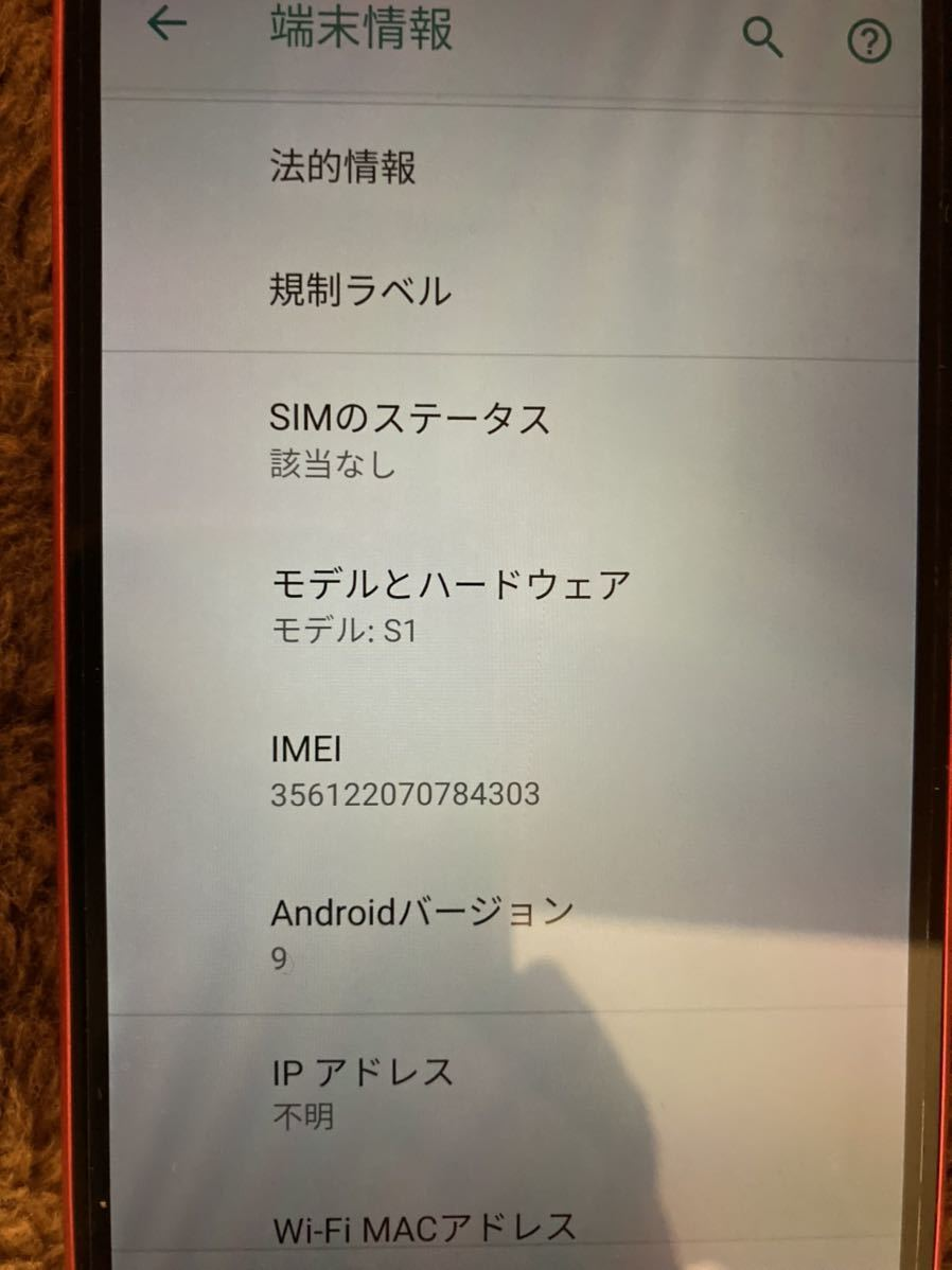 Y!mobile SHARP Android One S1 ピンク_画像4