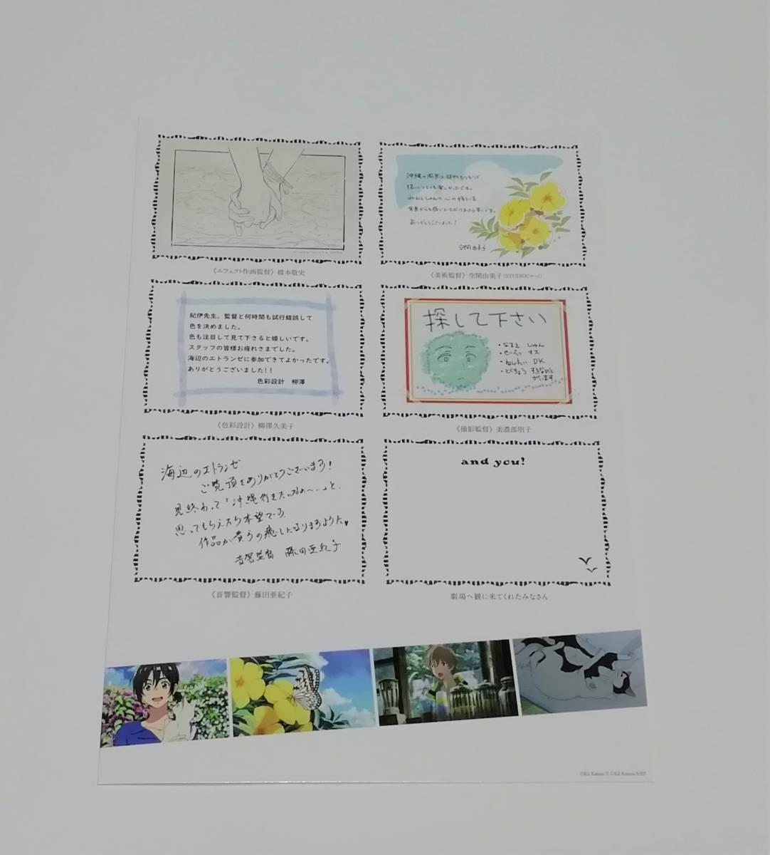 映画 海辺のエトランゼ 来場者特典 リーフレット 紀伊カンナ_裏