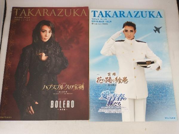 宝塚大劇場 星組公演 2010年 2冊セット