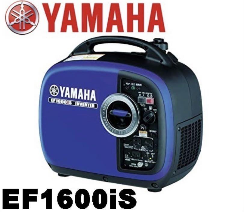 ▽① YAMAHA Inverter Generator ヤマハ ポータブル インバーター発電機 EF1600iS 50/60Hz 20kg 1.6kVA 直流12V-8A付 100V 開封済 未使用品