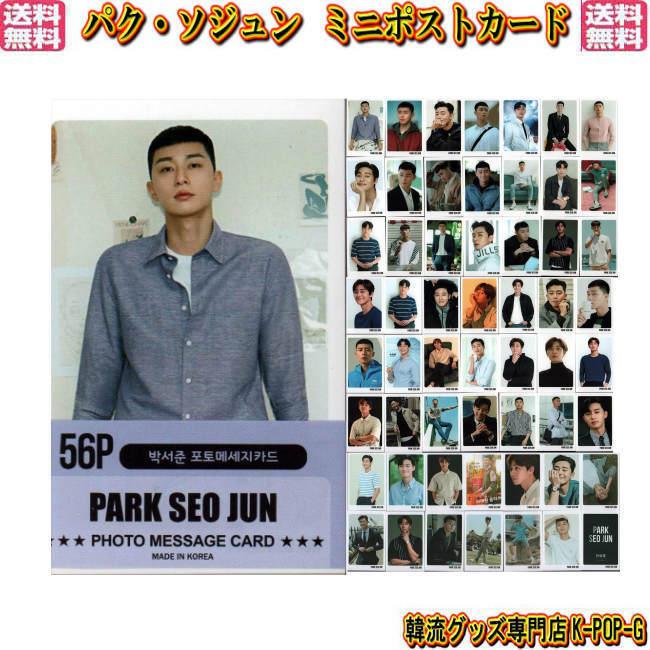 パク・ソジュン グッズ ミニポストカード 56枚 ParkSeojun ミニ ポストカード カード トレカ フォトカード 文房具_画像1