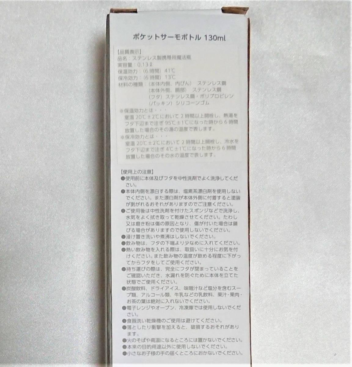 ★即決・送料無料★ ハローキティ × 東京水道局 ポケットサーモボトル ステンレスボトル マグボトル
