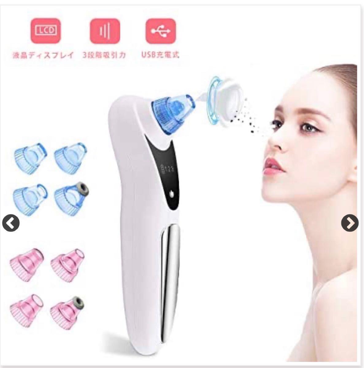 毛穴吸引器 USB充電式 3段階吸引力 4種類吸引ヘッド LCD表示 男女兼用