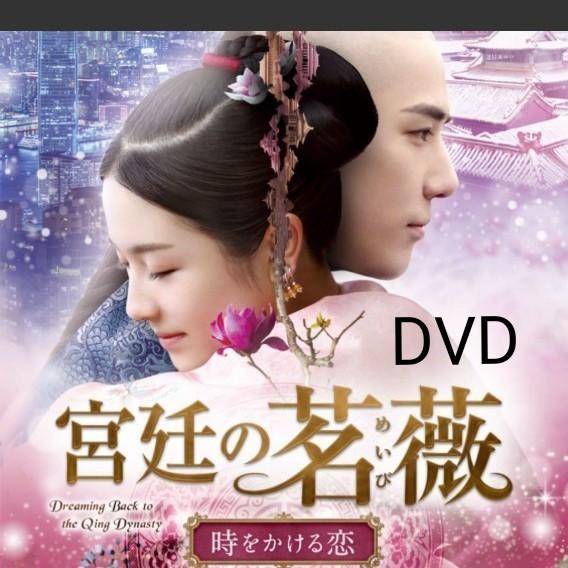 【中国ドラマDVD】宮廷の茗薇 全話13枚