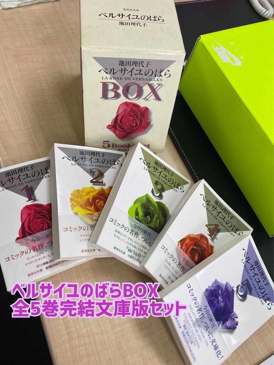 ベルサイユのばら BOX全5巻 完結文庫版セット 池田理代子
