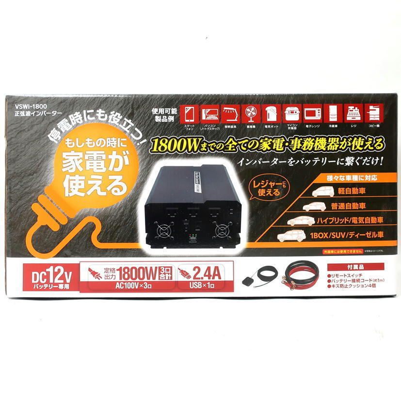 1円【未開封未使用】 LIXIL VIVA リクシル?ビバ 正弦波インバーター VSWI-1800 【65】