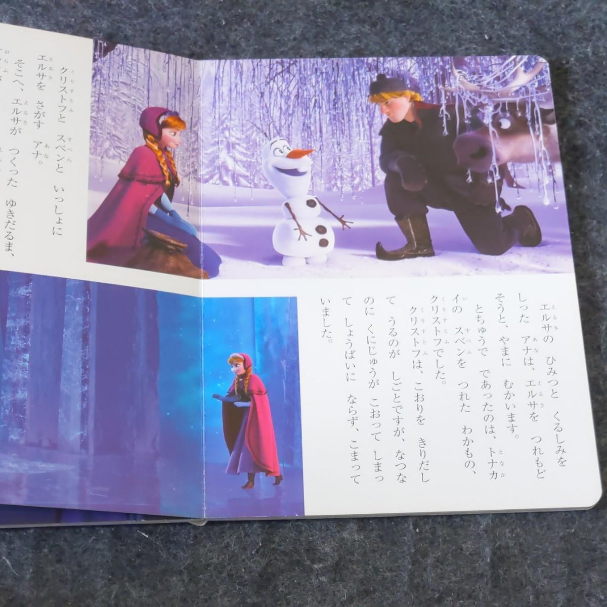 絵本★アナと雪の女王