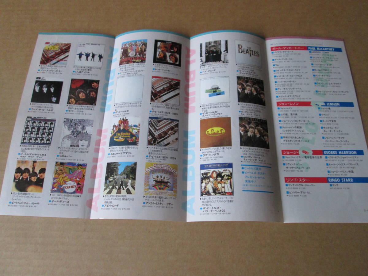★ ビートルズ The Beatles★ ビートルズ ディスコグラフィー ★ 東芝EMI