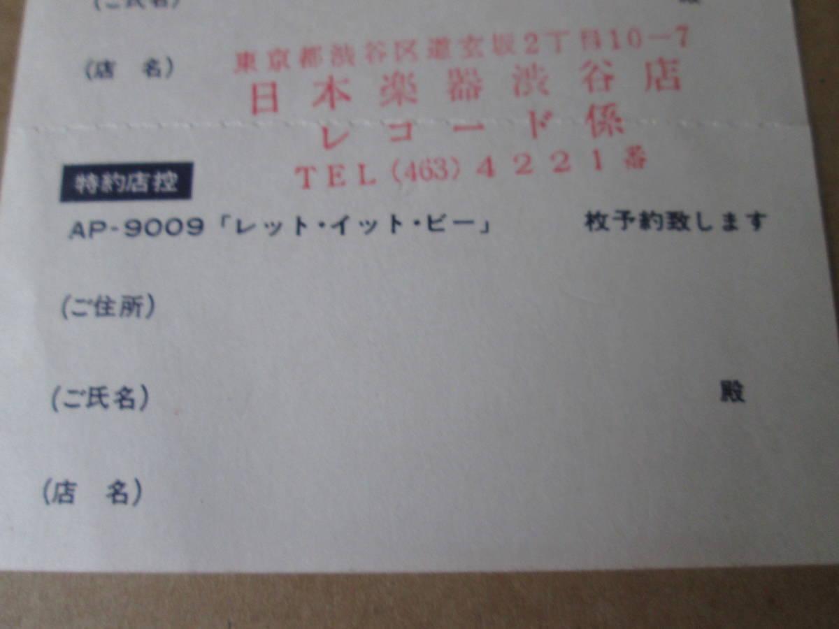 ★ ビートルズ The Beatles★レット・イット・ビー レコード予約カード 予約控え ★ 東芝音楽工業