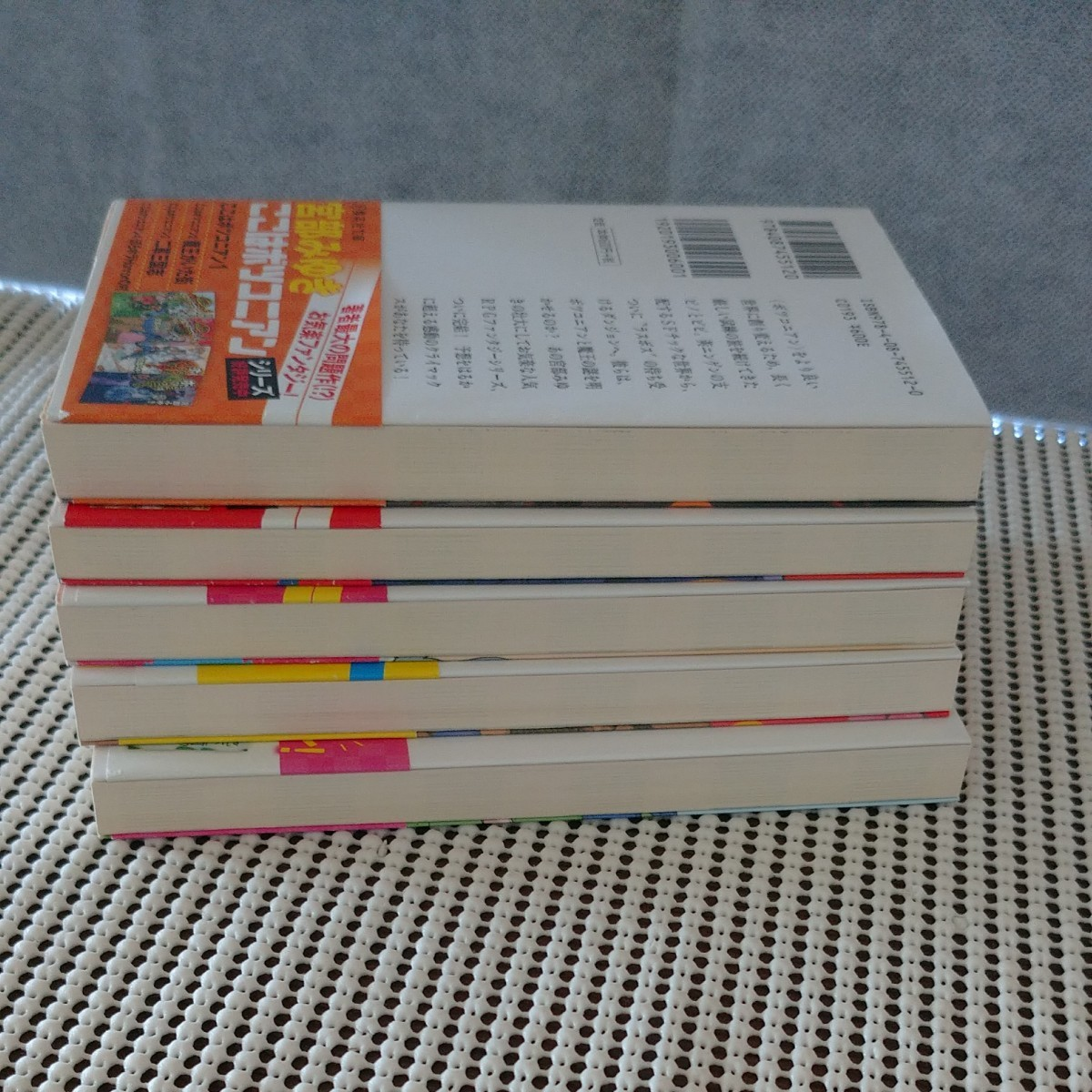 宮部みゆき 集英社文庫 ここはボツコニアン 全5巻完結BOX まとめ売り 文庫 文庫本