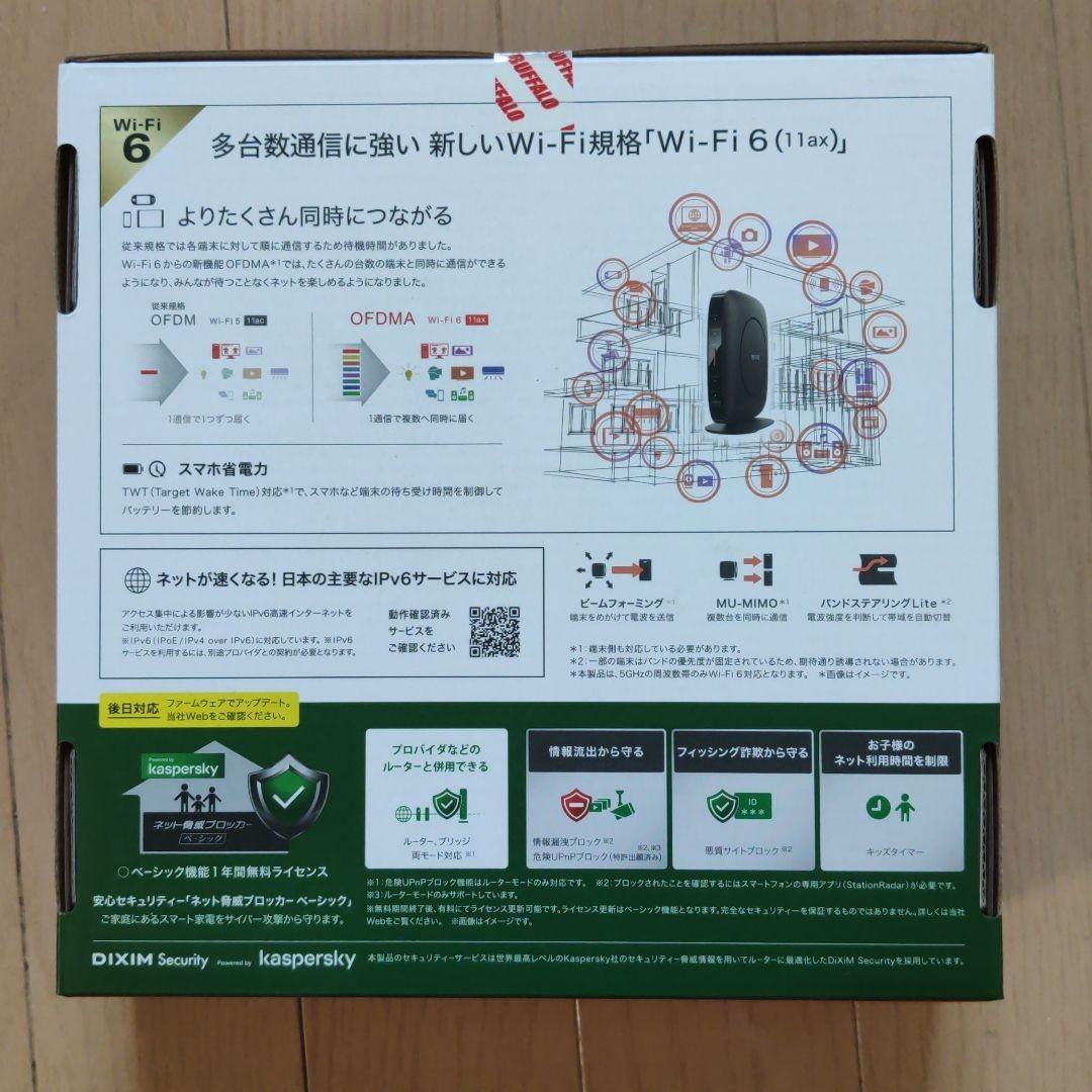 BUFFALO 無線LANルータ WSR-3200AX4S-BK 新品未使用 バッファロー Wi-Fiルーター
