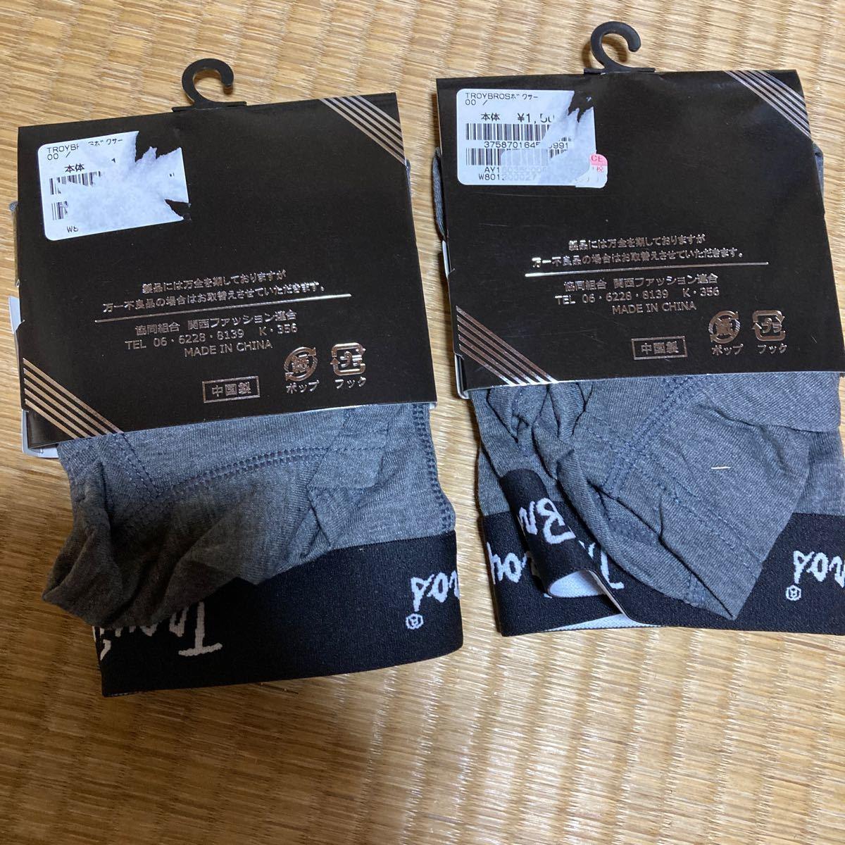 ボクサーパンツ ボクサーブリーフ 前開き Troy Bros Mサイズ 灰色 グレー 2枚