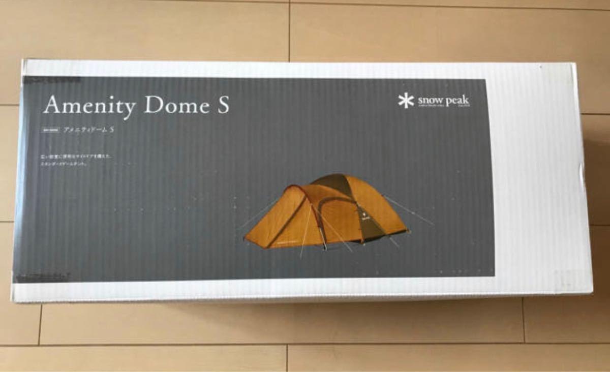スノーピーク アメニティドームS SDE-002RH キャンプ ドームテント 大型 3人用 snow peak未使用新品