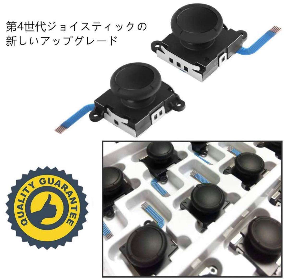 ジョイコン Joy-Con Nintendo Switch Switch 交換用 ジョイスティック ニンテンドースイッチ