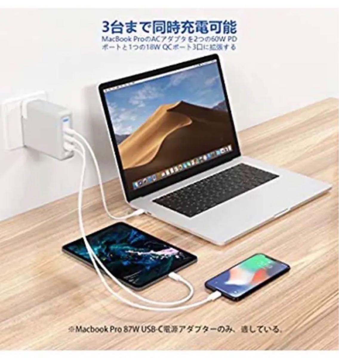 USB-C PD電源アダプター用 電力変換器変換アダプター 1 to 3 拡張