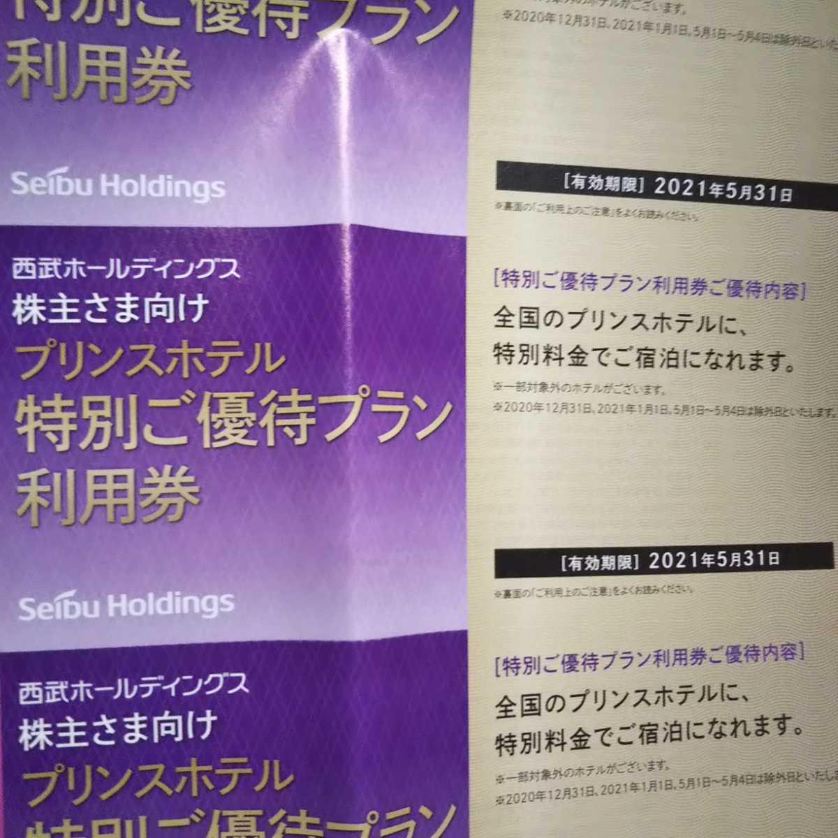 プリンスホテル 特別ご優待プラン利用券 【1枚】 西武HD 株主優待券 _画像1