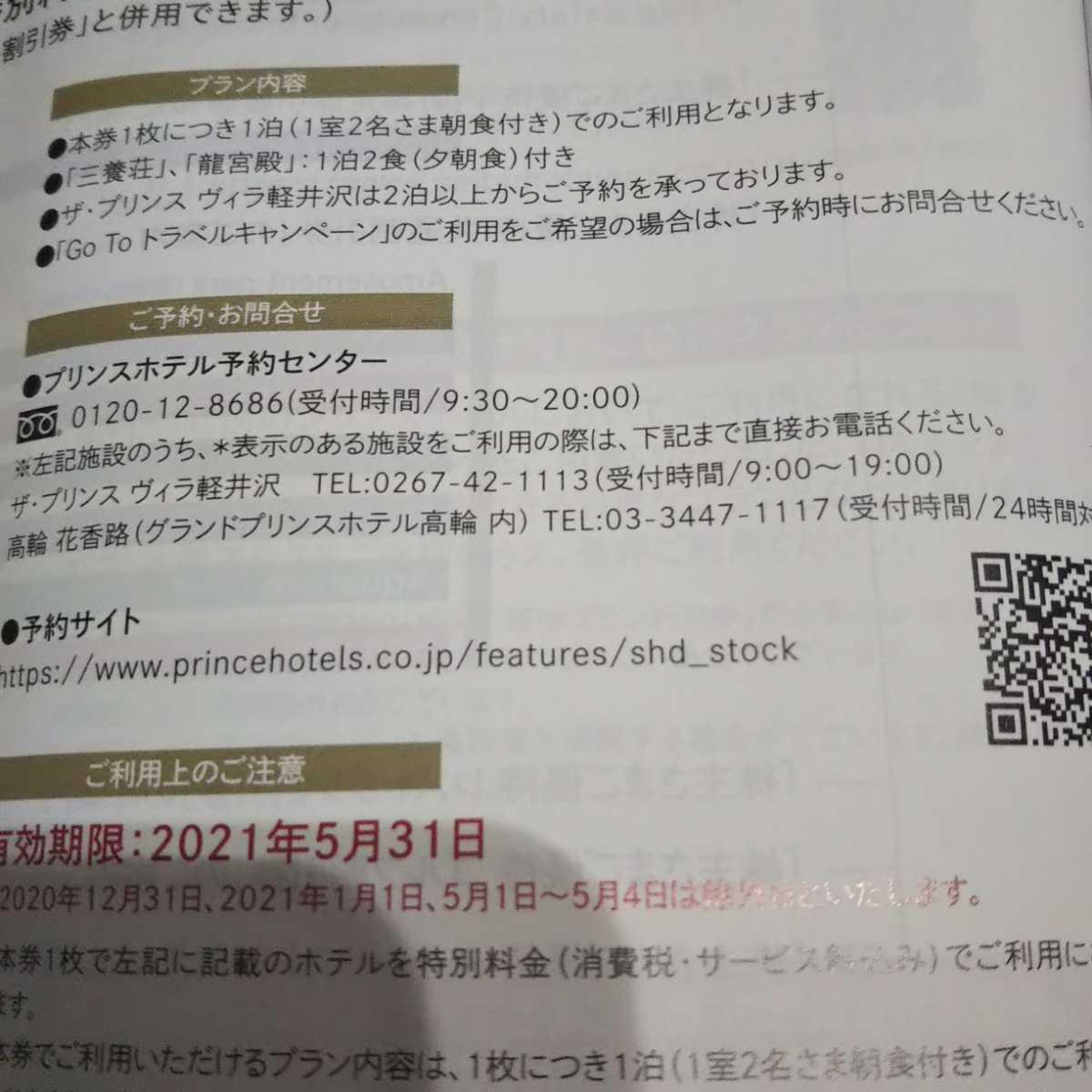 プリンスホテル 特別ご優待プラン利用券 【1枚】 西武HD 株主優待券 _画像3