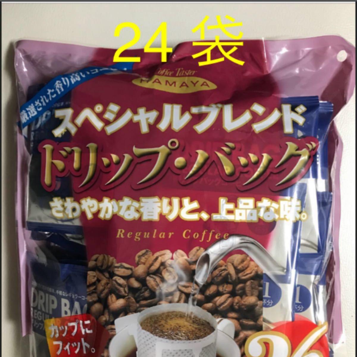 ハマヤ ドリップ コーヒー スペシャルブレンド ドリップバッグ  24杯分