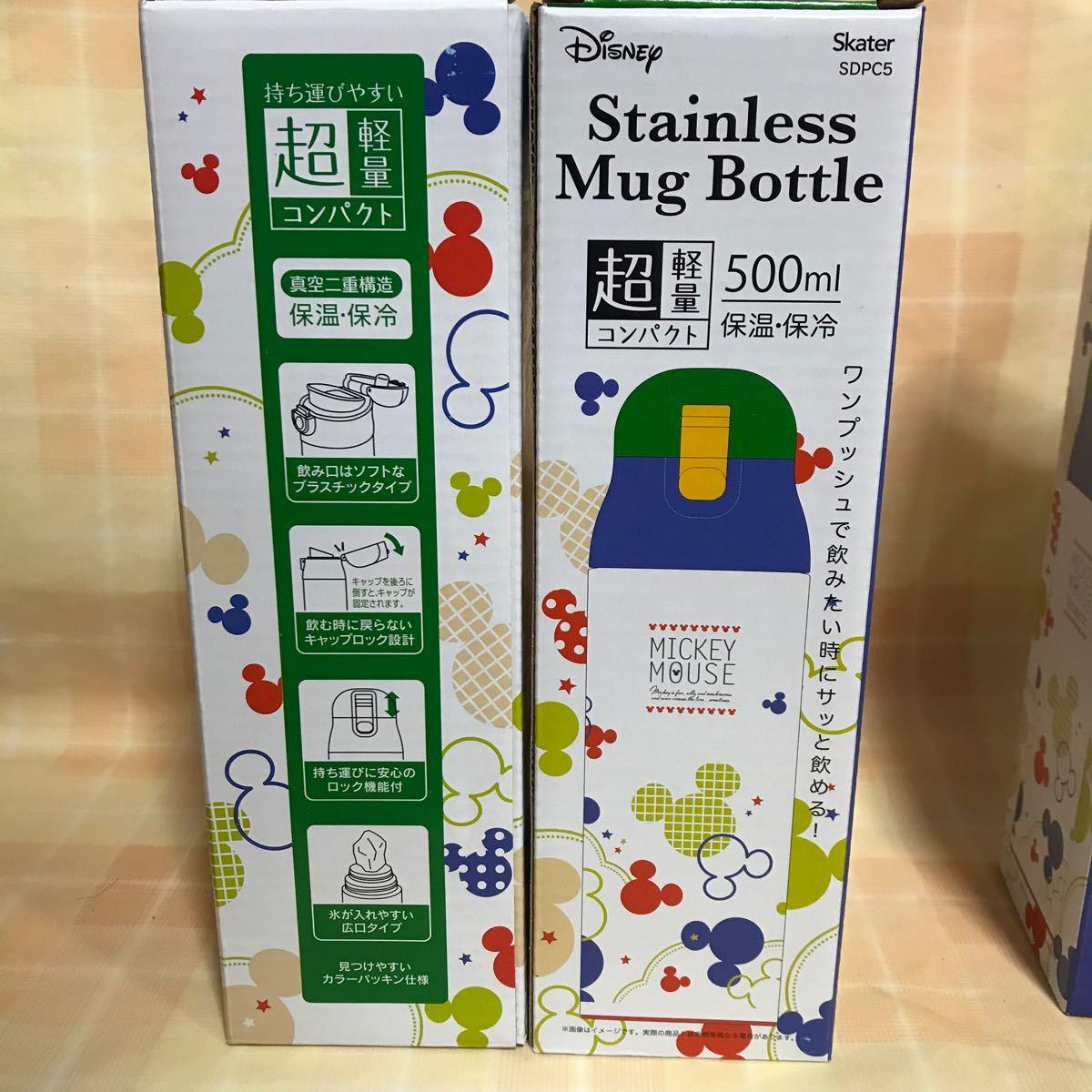 新品★3本★ミッキー★ロック付ステンレスマグボトル500ml