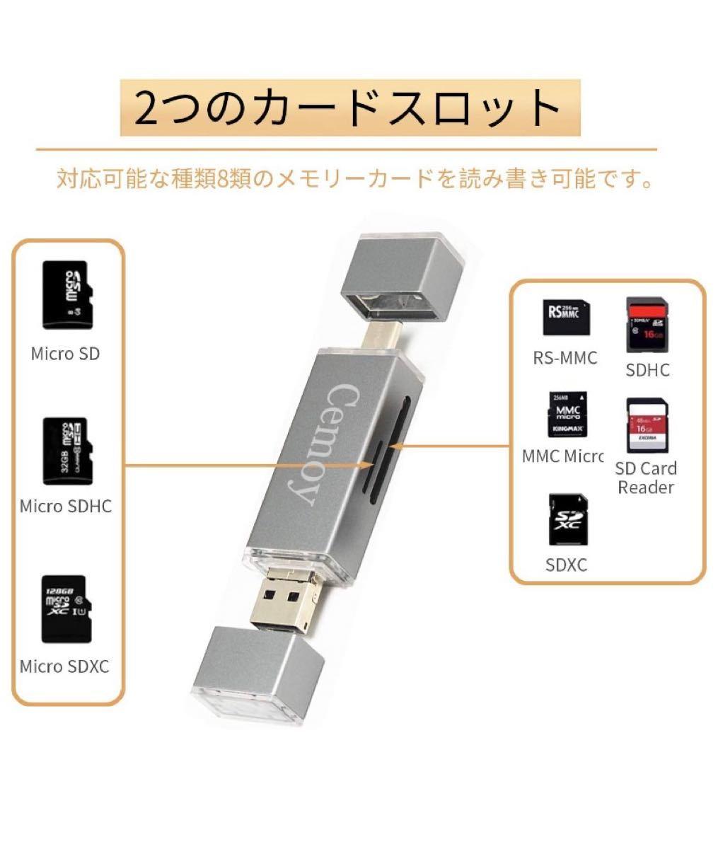 SDカードリーダー 3in1外付メモリーカードリーダー Type-C USB 全対応フラッシュドライブ 容量不足解消データ転送