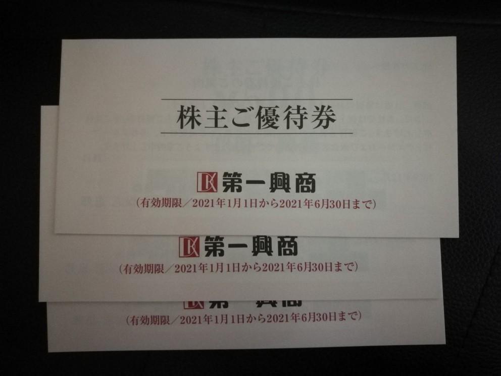 第一興商 株主優待券 5000円分 送料63円~ 1~3セット 2021年6月末まで_画像1