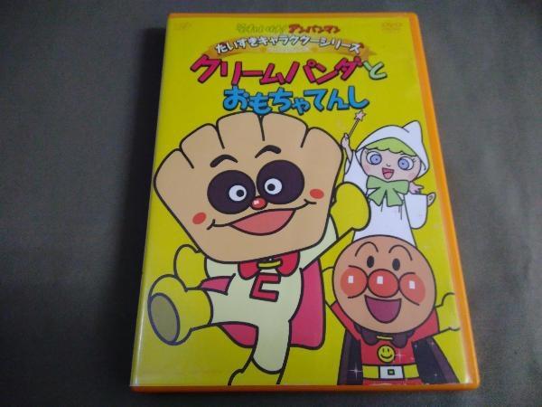 DVD それいけ!アンパンマン だいすきキャラクターシリーズ/クリームパンダ「クリームパンダとおもちゃてんし」_画像1