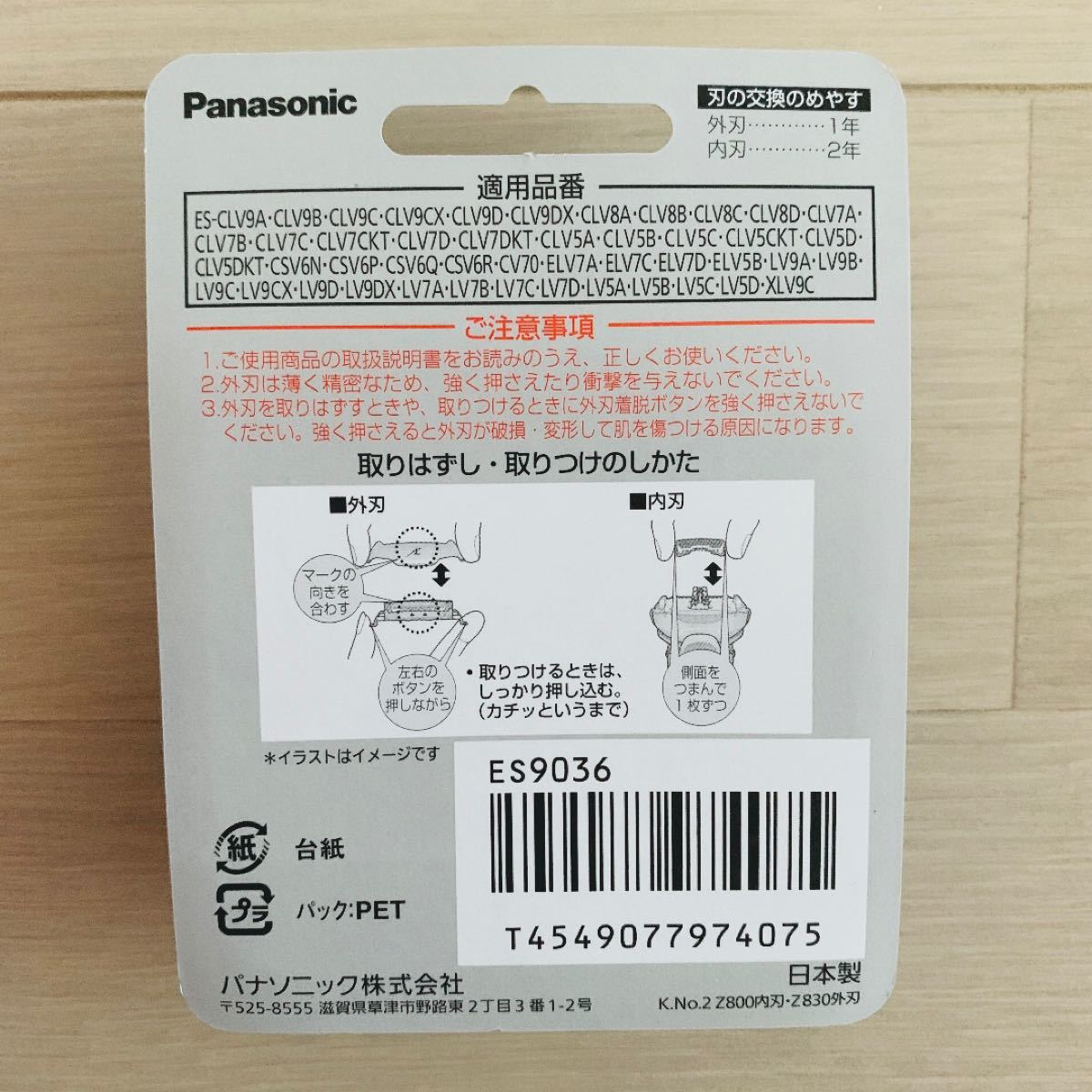 パナソニック ラムダッシュ替刃(内刃・外刃セット)ES9036