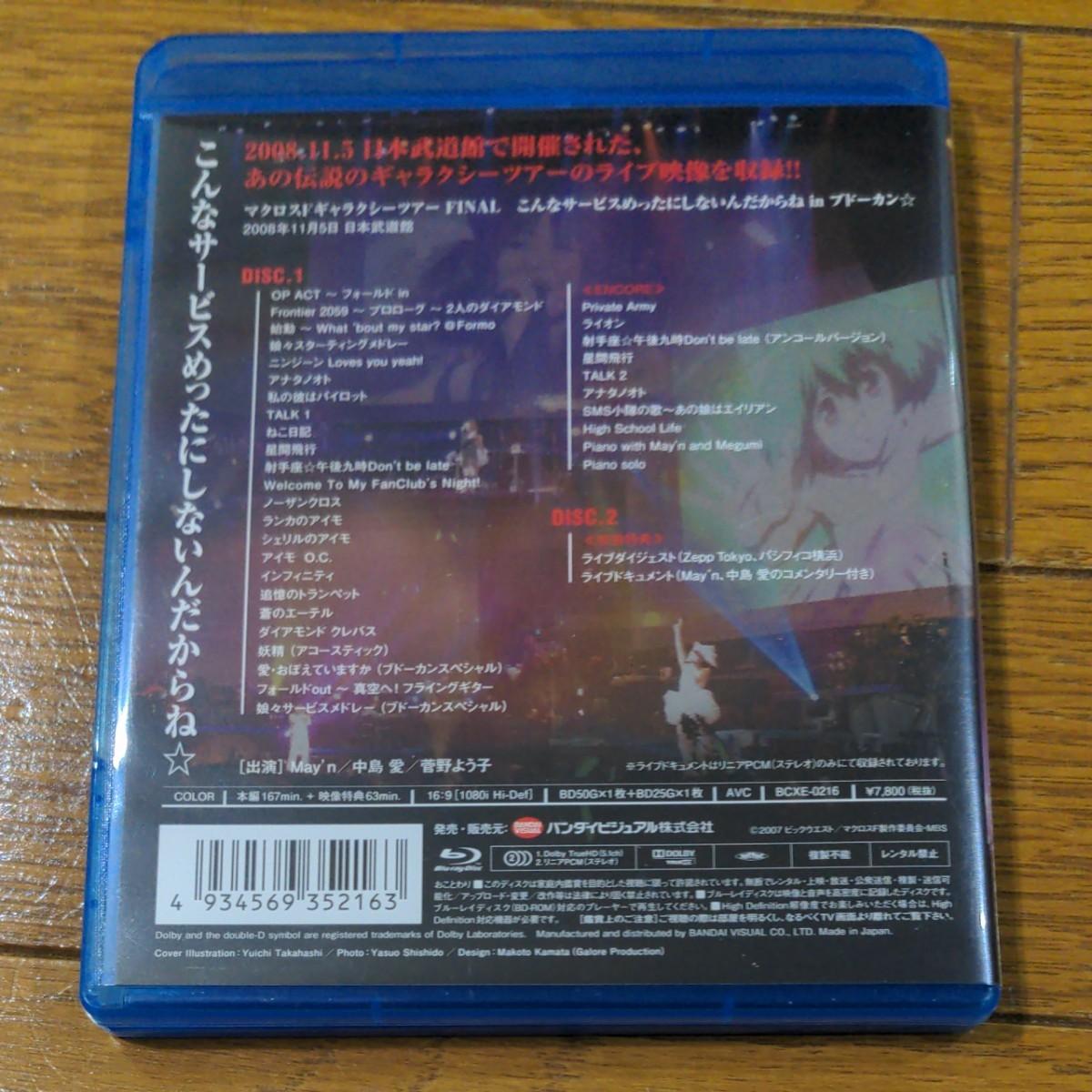 Blu-ray ギャラクシー ツアー  ブルーレイ マクロスフロンティア Final