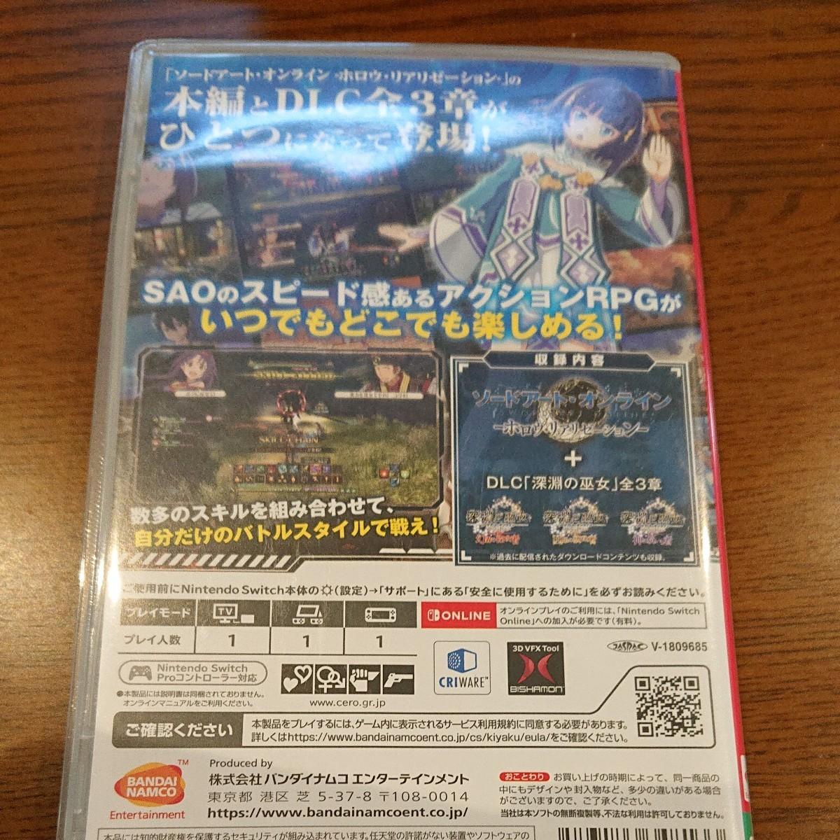 Switch ソードアート・オンライン ホロウ リアリゼーション  Nintendo Switch