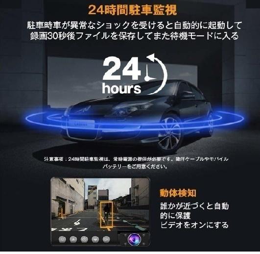 ●値下げ大特価●S12 ドライブレコーダー 前後カメラ 最新版 車載カメラ 4.0インチ 1080P 170°広視野角 WDR搭載 駐車監視 常時録画_画像7