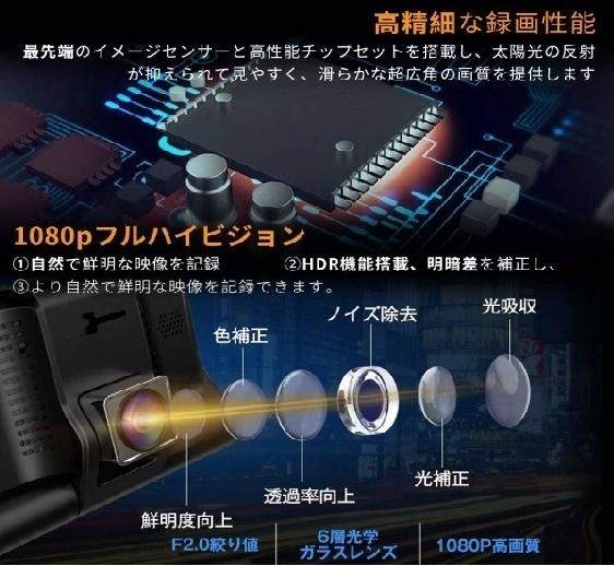 ●値下げ大特価●S12 ドライブレコーダー 前後カメラ 最新版 車載カメラ 4.0インチ 1080P 170°広視野角 WDR搭載 駐車監視 常時録画_画像5