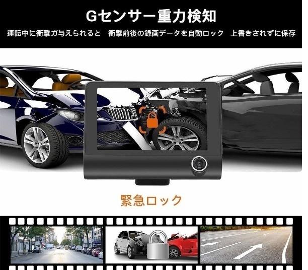●値下げ大特価●S12 ドライブレコーダー 前後カメラ 最新版 車載カメラ 4.0インチ 1080P 170°広視野角 WDR搭載 駐車監視 常時録画_画像2