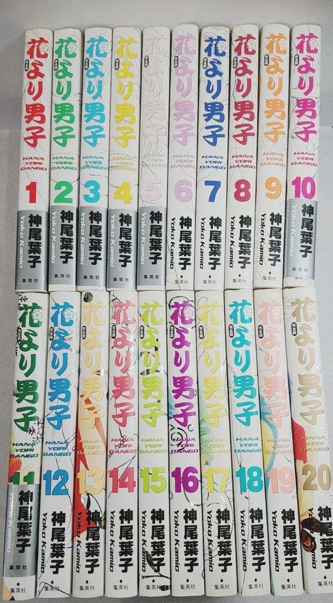 【コミック完全版】花より男子  神尾葉子 全巻セット 美品  StayHomeは漫画読もう!