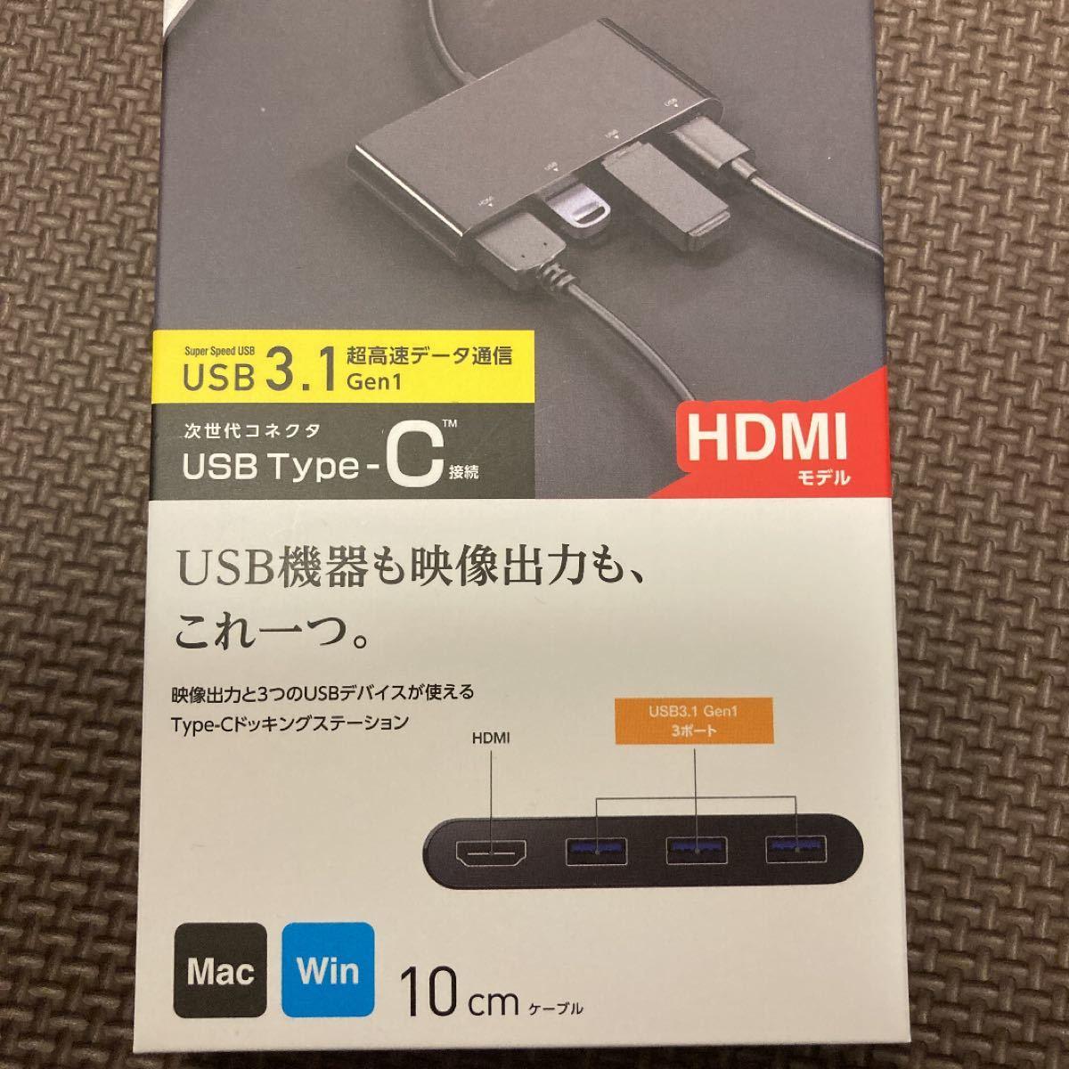 エレコム ドッキングステーション USBタイプC