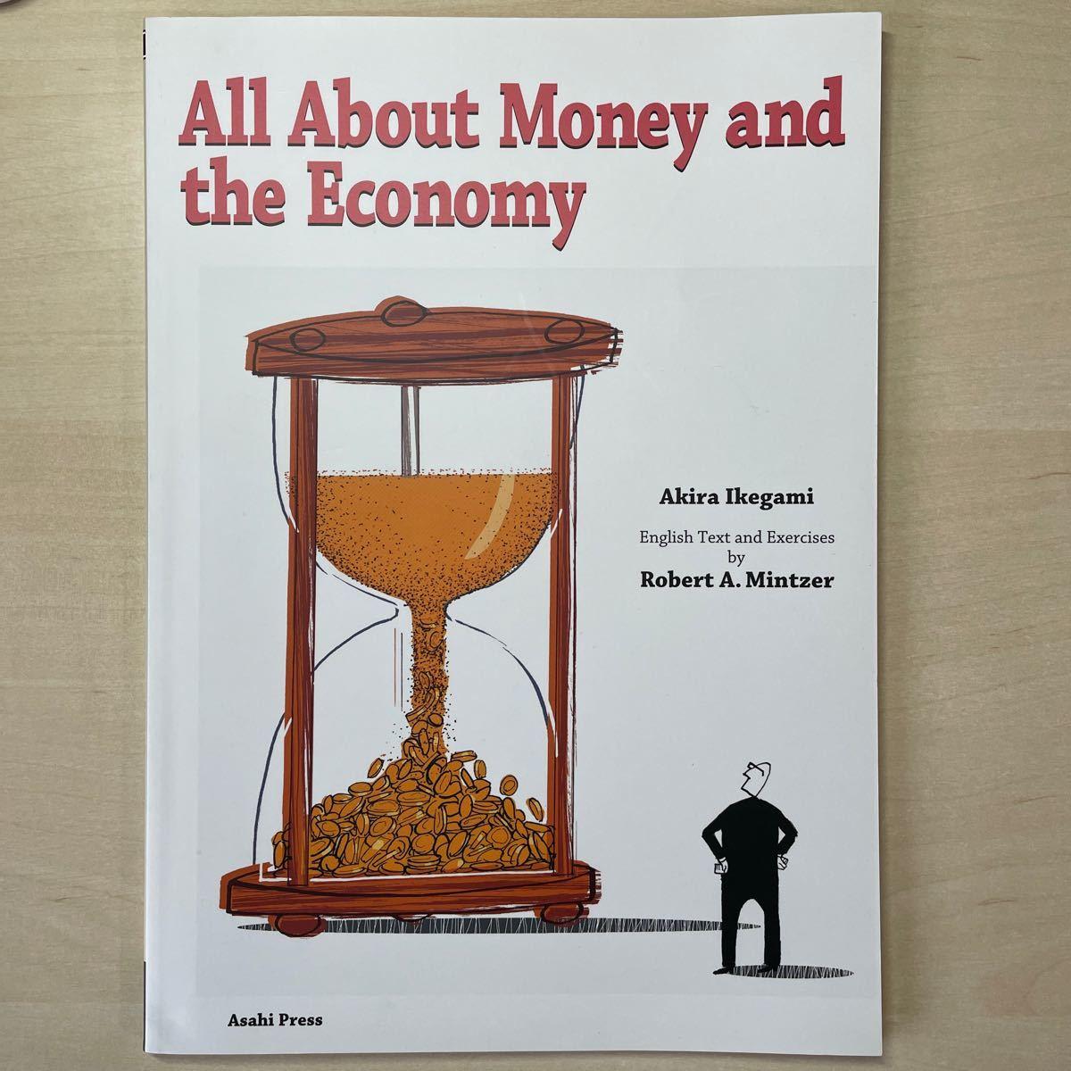 やさしく読めるお金と経済の話/池上彰/ロバートAミンツァー  (All About Money and the Economy)