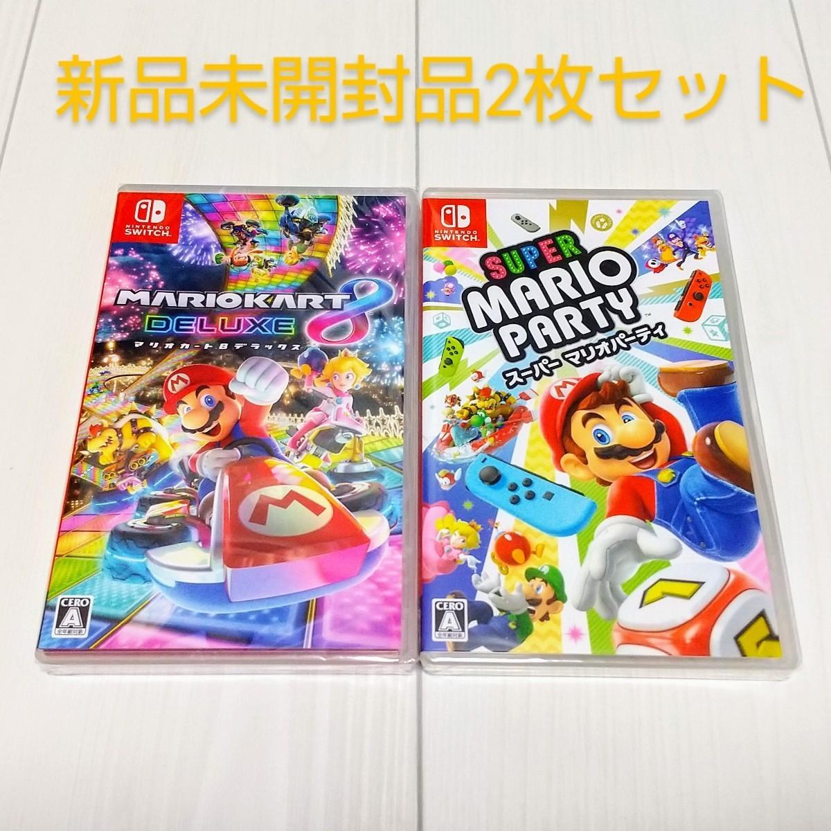 新品未開封2本セット マリオカート8デラックス スーパーマリオパーティ Nintendo Switch  ニンテンドースイッチ