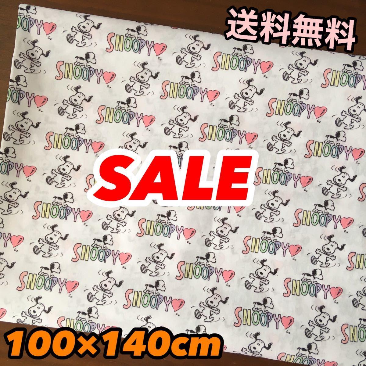 SALE☆SNOOPY柄 スヌーピー  生地 ハンドメイド 100×140