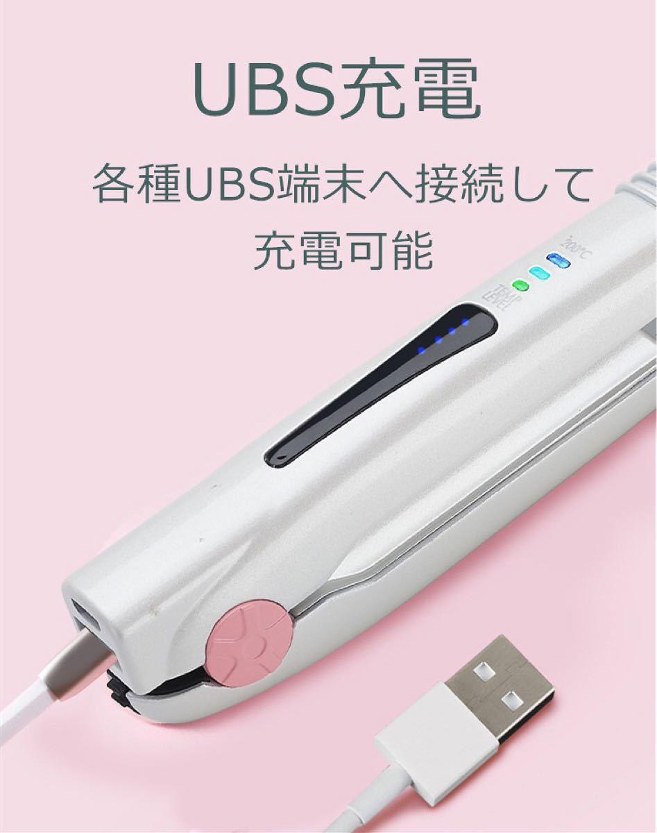 【新品未使用】コードレスヘアアイロンUSB充電式ストレートカール携帯用海外対応